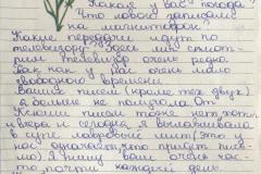 Oksana_Letter1Side1-849x1024