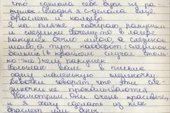 Oksana_Letter1Side2-849x1024
