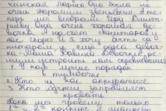 Oksana_Letter1Side3-849x1024