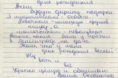 Oksana_Letter1Side4-849x1024
