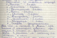 Oksana_Letter2Side3-849x1024