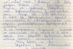 Oksana_Letter2Side4-849x1024