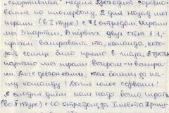 Oksana_Letter3Side6-849x1024