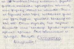 Oksana_Letter3Side8-849x1024