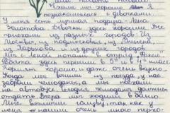 Oksana_Letter4Side1-849x1024