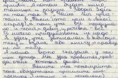 Oksana_Letter4Side2-849x1024